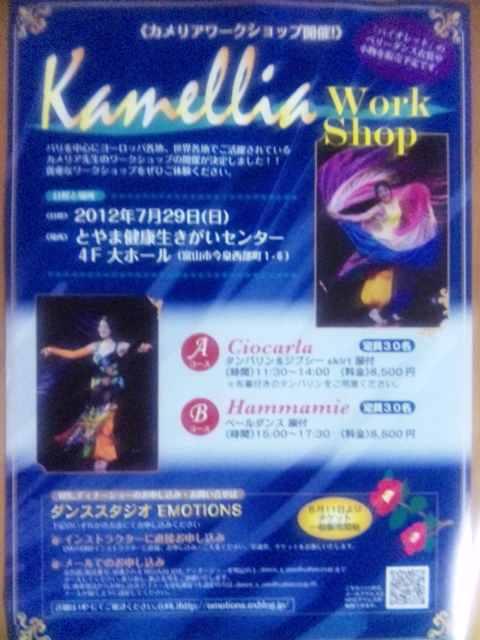 Kamellia premium Dinner SHOW & WS チケットご予約受付中!!_c0201916_1274450.jpg