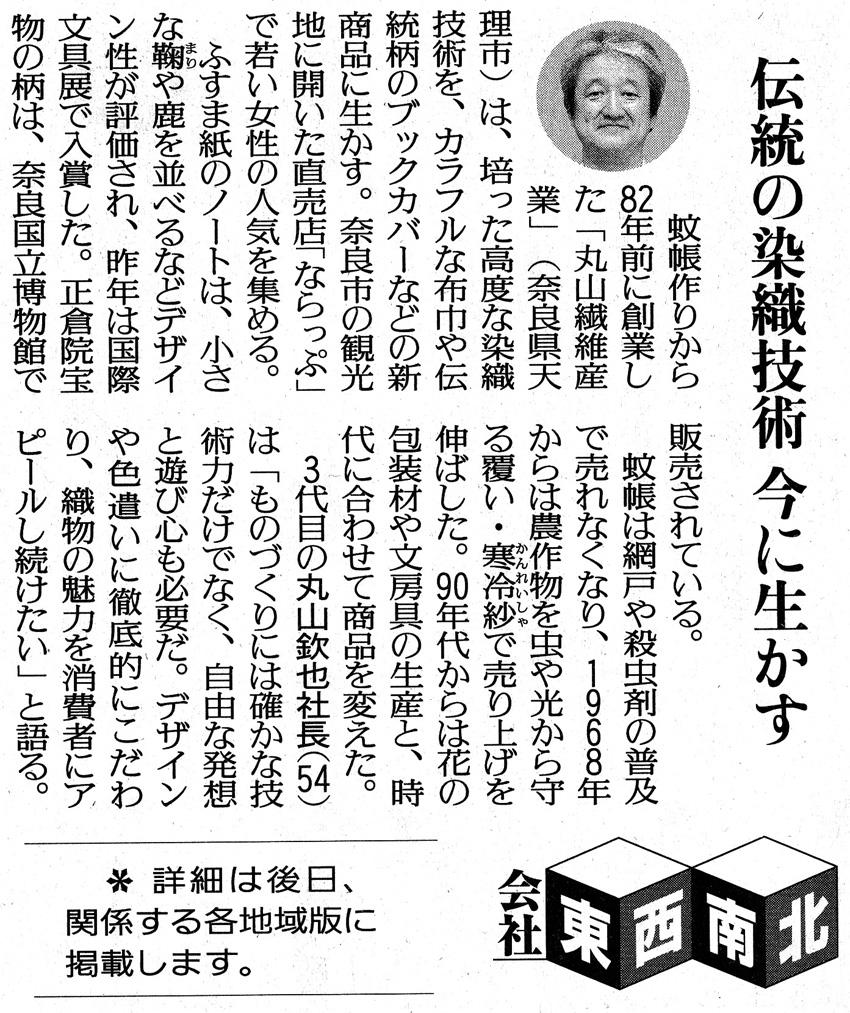 新聞掲載のお知らせ_e0030917_15451080.jpg