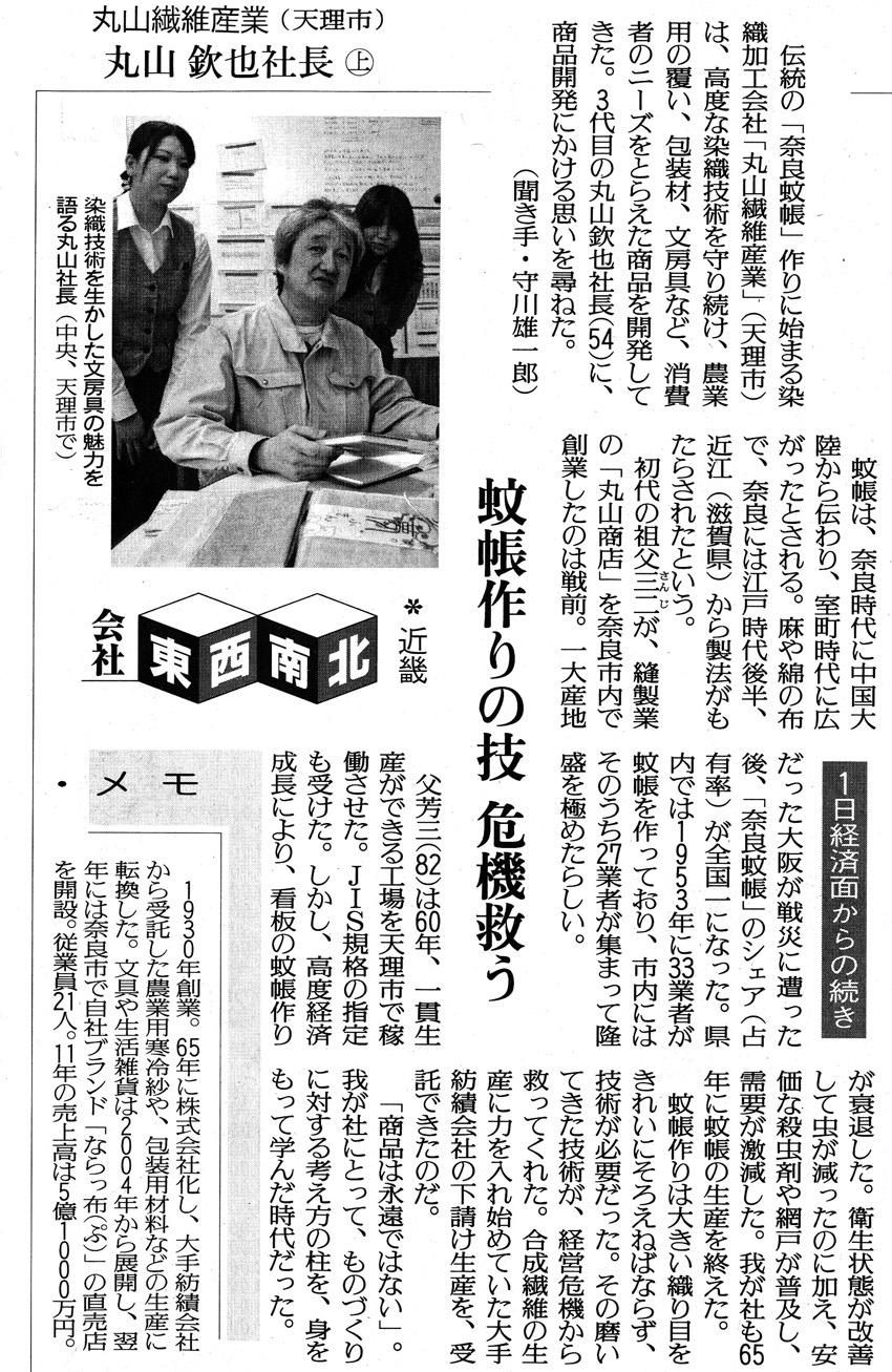 新聞掲載のお知らせ_e0030917_15471999.jpg