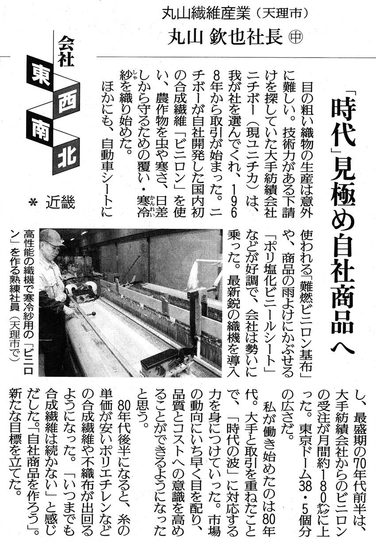 新聞掲載のお知らせ_e0030917_15473363.jpg