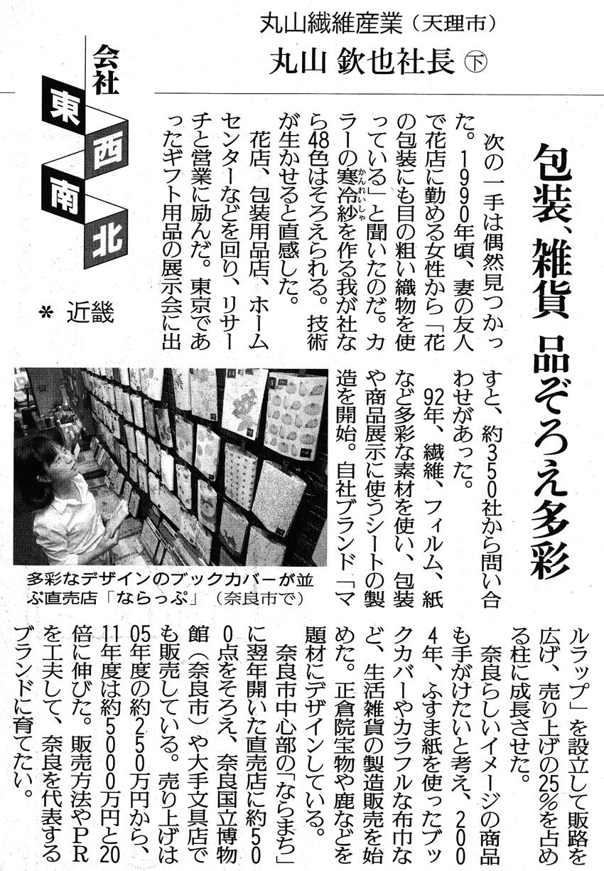 新聞掲載のお知らせ_e0030917_15474545.jpg