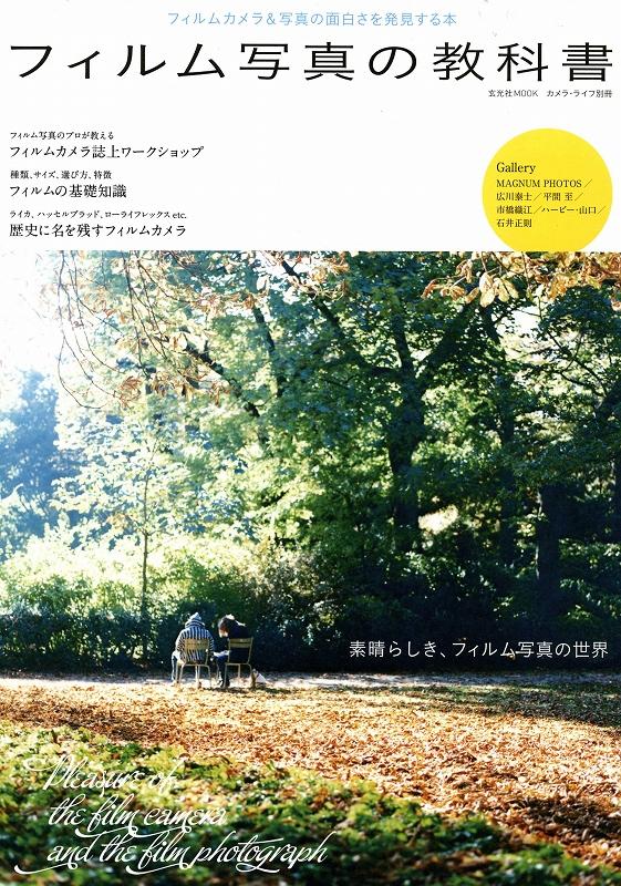 写真の教科書_f0050534_8473474.jpg