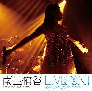 南里侑香の新曲『LIVE ON!』が新作オンラインゲーム『ARK FRONTIER -時空漂流-』のテーマソングに決定!_e0025035_10142378.jpg
