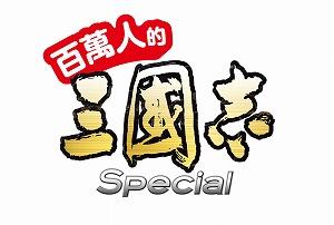ソーシャルゲーム『100万人の三國志 Special』台湾、香港、マカオでのサービスが決定!_e0025035_1046946.jpg