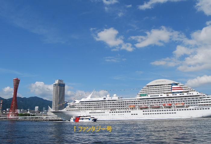 7/9Voyager of the seasが神戸初入港_b0165872_17552393.jpg