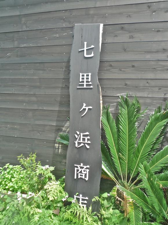 七里ケ浜商店_d0266681_22312275.jpg
