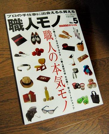 「職人モノNo.5」  2012.07.08_c0213599_22235655.jpg