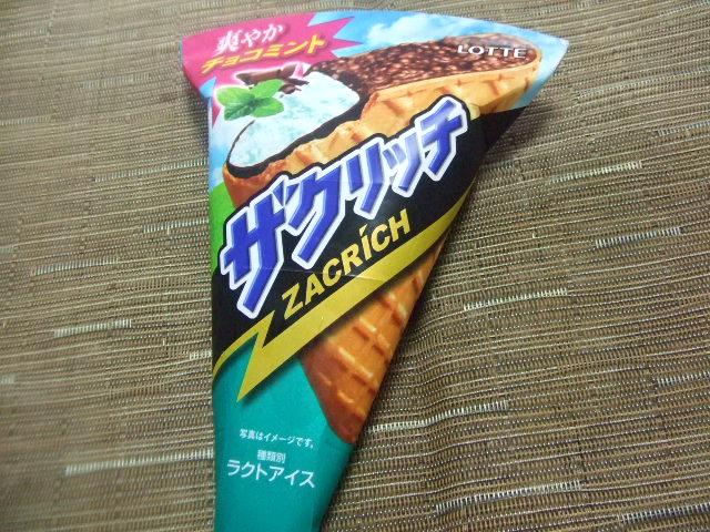 ザクリッチ 爽やかチョコミント_f0076001_113034.jpg