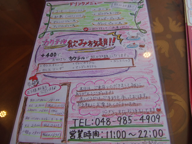 赤いくつ南越谷店_f0076001_22391197.jpg