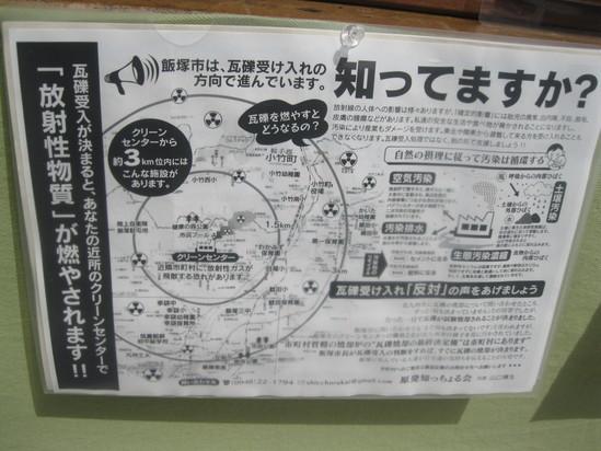 2012「震災チャリティーイベント笑顔の絆」2日目☆_a0125419_1310153.jpg