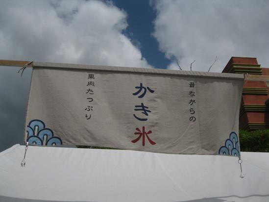 2012「震災チャリティーイベント笑顔の絆」2日目☆_a0125419_1371566.jpg