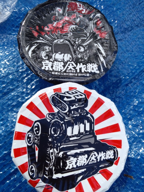 京都大作戦2012。_e0170538_1413019.jpg