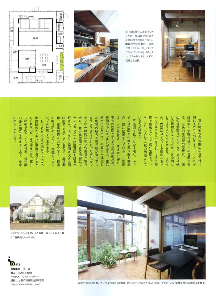 ガラスのピラミッドのキッチンは廊下にあります!_e0189939_15222649.jpg