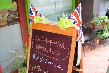 美味しいイギリスを堪能♪ in 白金 vol.1_e0118941_1712714.jpg