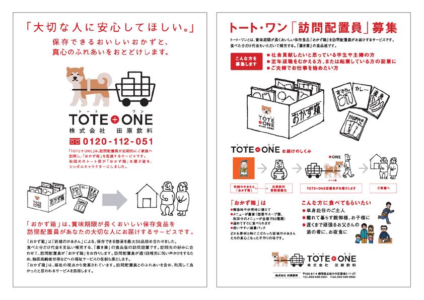 配置訪問サービス「TOTE+ONE」始動!_b0147347_10324283.jpg