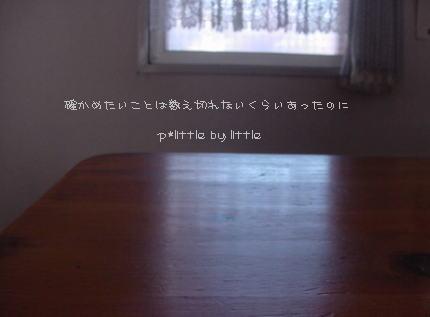 e0126350_1161241.jpg
