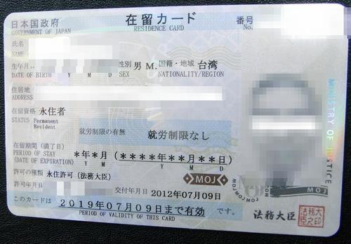 本日から、これまでの「外国人登録証」制度にかわる「在留カード」制度が施... 今日から在留カード