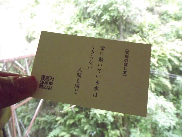 高尾山トレッキング&ヨガ2012 後記_f0187875_13525539.jpg
