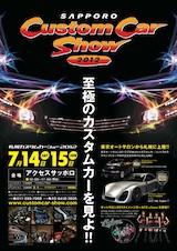札幌カスタムカーショー2012!!_a0055981_2238411.jpg