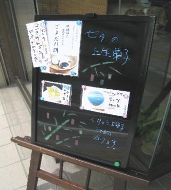 ちょっぴりチョークアートのサインボード_e0092594_054363.jpg