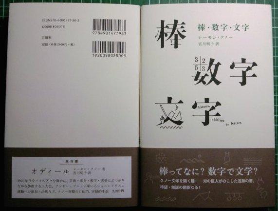 書影公開:近日発売、クノー『棒・数字・文字』_a0018105_18361630.jpg
