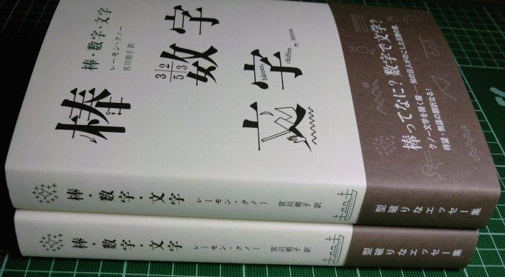 書影公開:近日発売、クノー『棒・数字・文字』_a0018105_1837274.jpg
