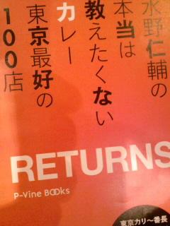 発売1週間前に「東京最好カレー」本を贈呈_c0033210_961694.jpg
