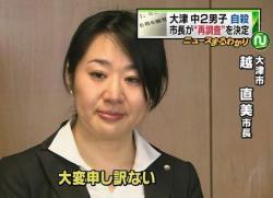 滋賀県大津市「自殺」強要事件は、在日による日本人差別だった!?_e0171614_1638780.jpg