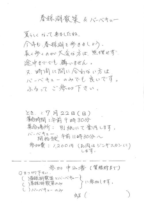 07/10学習会_f0202120_22572469.jpg