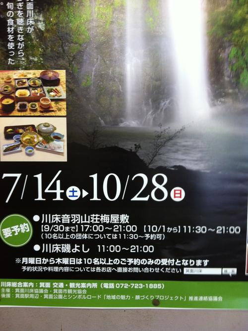 箕面川床_c0185356_1323661.jpg