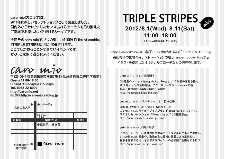 『TLIPLE STRIPES』 mini !!_b0156360_9591666.jpg