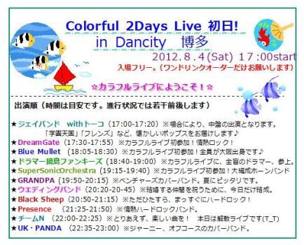今日、Dancity博多に行ってきました。_e0188087_2353276.jpg