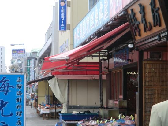 函館最後の日_e0119092_9255730.jpg