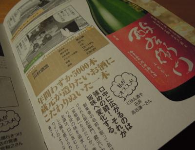 好きな日本酒_f0232994_457542.jpg