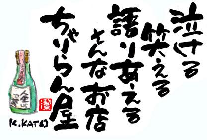 2012.07.10(火) ちゃりらん屋へ_a0062810_1449241.jpg
