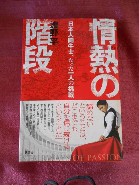 闘牛士 濃野平さん_a0214711_7183527.jpg