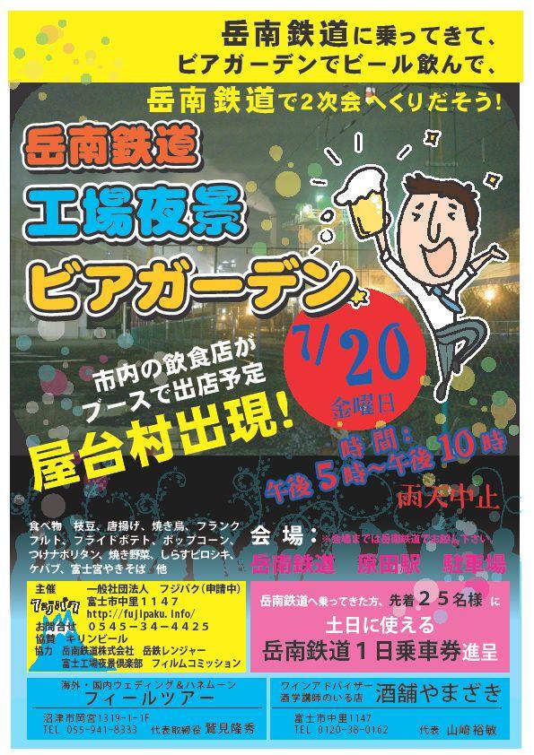 今、岳南鉄道原田駅が熱い!! いや、涼しい!!。。。んーどっちだろうw_b0093221_94658.jpg