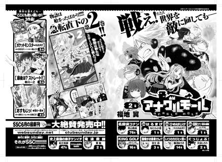 少年サンデー32号「柏木由紀」本日発売!!_f0233625_22341279.jpg