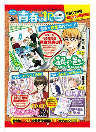 少年サンデー32号「柏木由紀」本日発売!!_f0233625_22342483.jpg