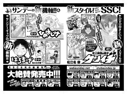 少年サンデー32号「柏木由紀」本日発売!!_f0233625_2234329.jpg