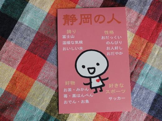 SHIZUOKAN_c0006826_1711145.jpg