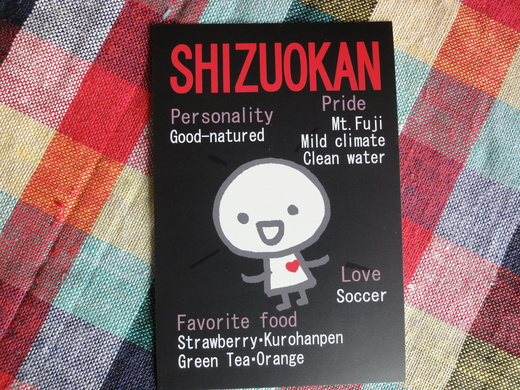 SHIZUOKAN_c0006826_17143355.jpg