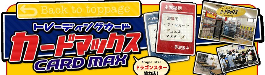 カードマックス(CARD MAX)