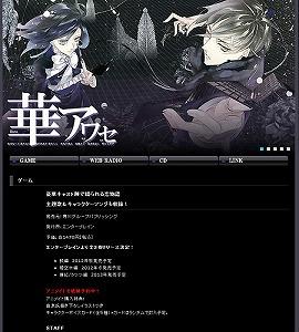 寺島拓篤、立花慎之介さんによるWEBラジオ『華アワセ』のDJCDが発売決定!_e0025035_20573832.jpg