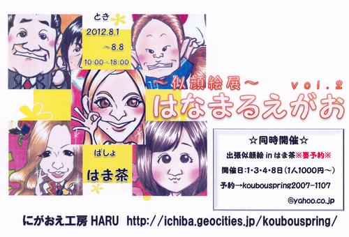 似顔絵展 はなまるえがお_d0131137_10235841.jpg