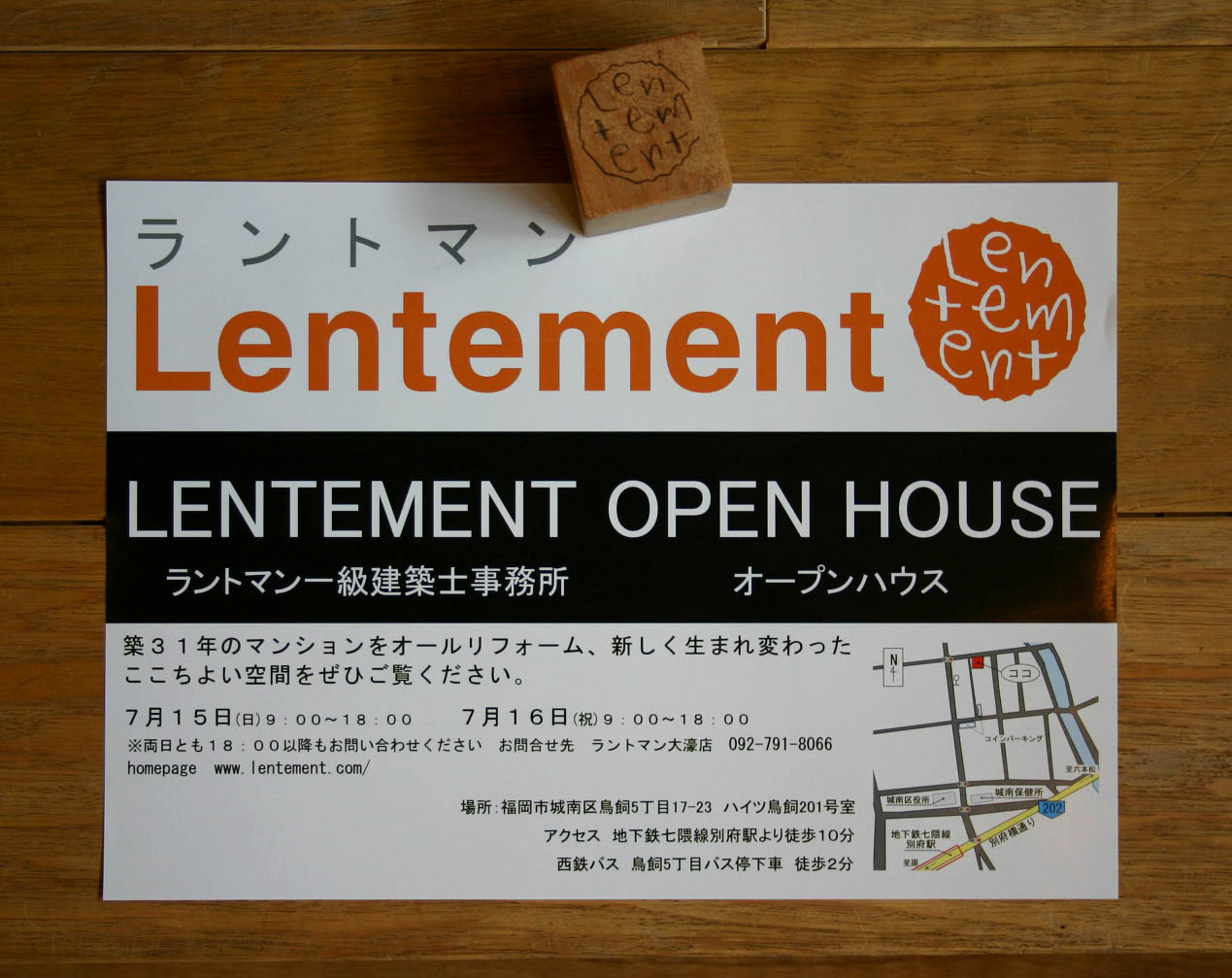 OPEN HOUSE のお知らせ_f0171785_1601484.jpg