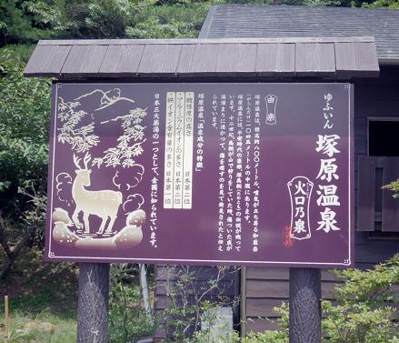 塚原温泉 火口乃湯_f0017696_1054533.jpg