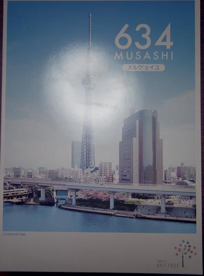 東京土産 (スカイツリー)_f0017696_12523555.jpg
