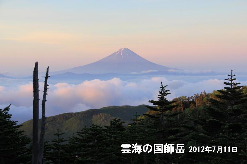 国師岳① : 富士山大好き~写真は...