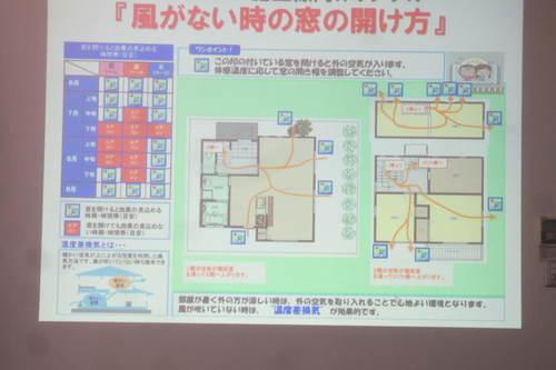 省エネルギー住宅研修会に参加_e0149405_8285639.jpg